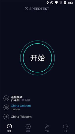 Speedtest(网速测试)中文版