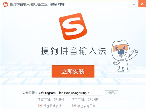 搜狗输入法v9.3去广告去弹窗电脑版