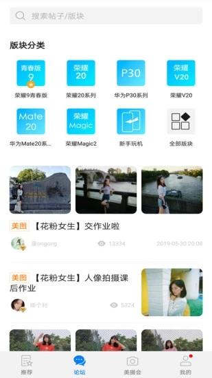 花粉俱乐部app_最新花粉俱乐部安卓版 v9.0.4.303免费下载
