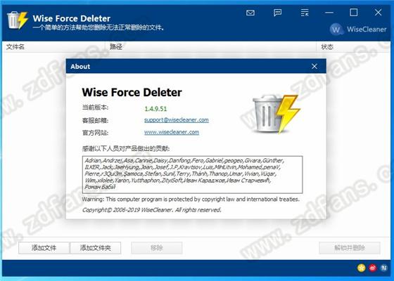 Wise Force Deleter(文件强制删除工具) v1.49 正式版