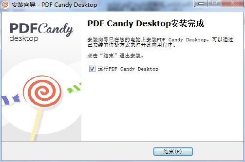图片[5]-PDF多功能转换工具,内含高达35个工具!PDF Candy Desktop Pro 2.87版-金瓦刀