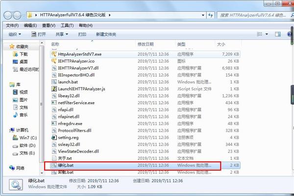 HTTP Analyzer(抓包神器) v7.6.4绿色汉化破解版(已注册版)插图1