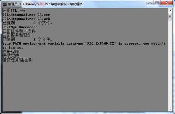 HTTP Analyzer(抓包神器) v7.6.4绿色汉化破解版(已注册版)插图2