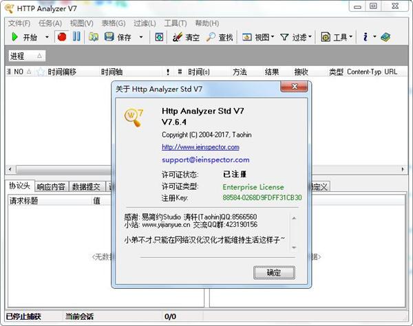 HTTP Analyzer(抓包神器) v7.6.4绿色汉化破解版(已注册版)插图3