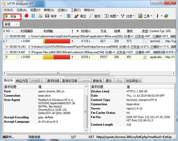 HTTP Analyzer(抓包神器) v7.6.4绿色汉化破解版(已注册版)插图4