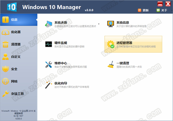 Windows10 Manager v3.1.0 绿色中文便携版