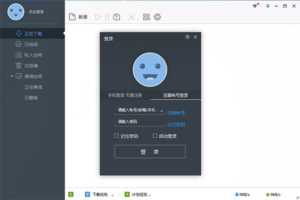 迅雷精简版 v1.0.34官方版