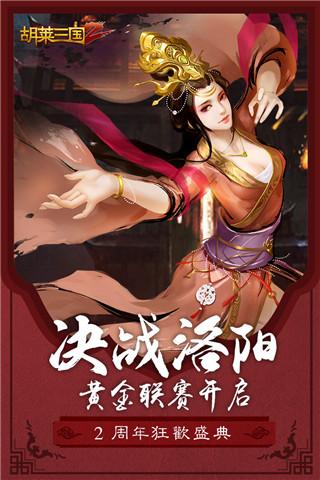 胡莱三国2破解版