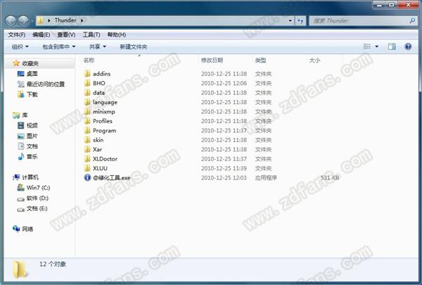迅雷7绿色免安装版 v7.1.4.2112 免费版(不限速)