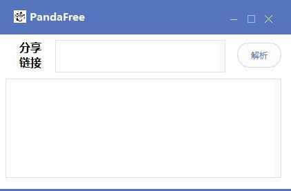 PandaFree(百度网盘免登录极速下载工具) v1.7绿色版