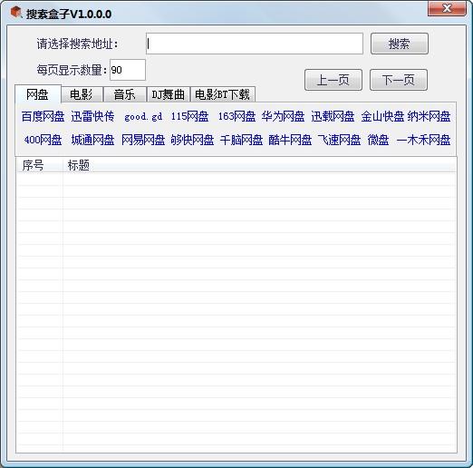 搜索盒子(资源搜索器) v1.0绿色版