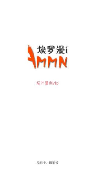 埃罗漫画vip最新版