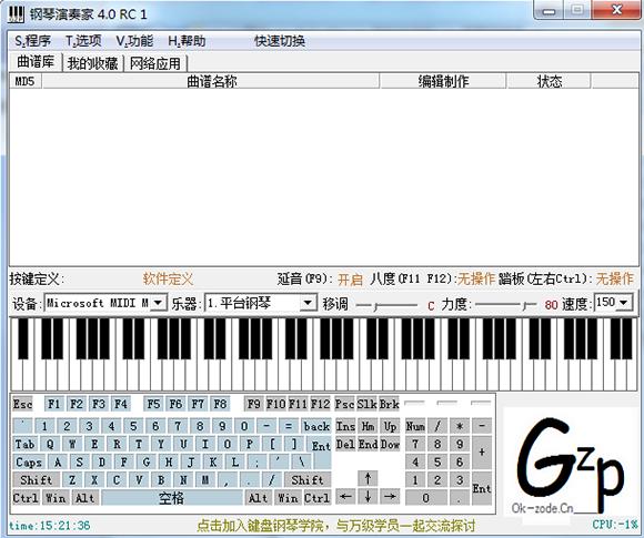钢琴演奏家电脑版下载v4.1RC1