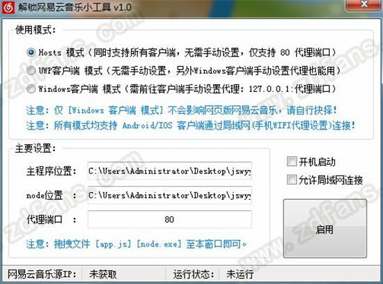 解锁网易云音乐小工具v1.0 绿色版