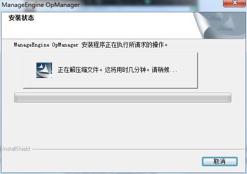 OpManager(网络监控管理软件)