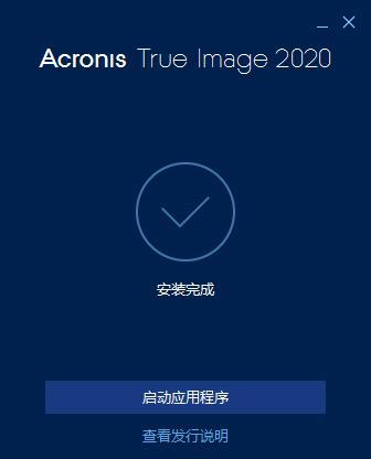 Acronis True Image 2020 免费版