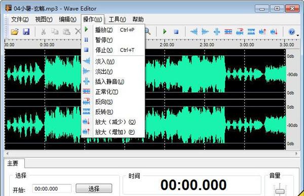 wave editor 中文 版