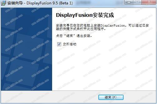 DisplayFusion Pro(多屏幕管理器) v9.5c中文破解版