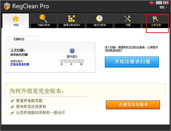 RegClean Pro v8.3中文破解版(附注册码)
