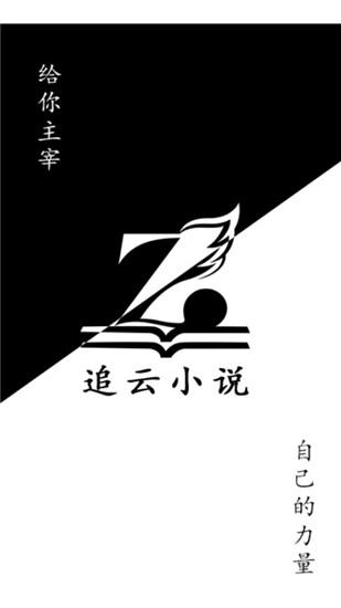 追云小说最新版