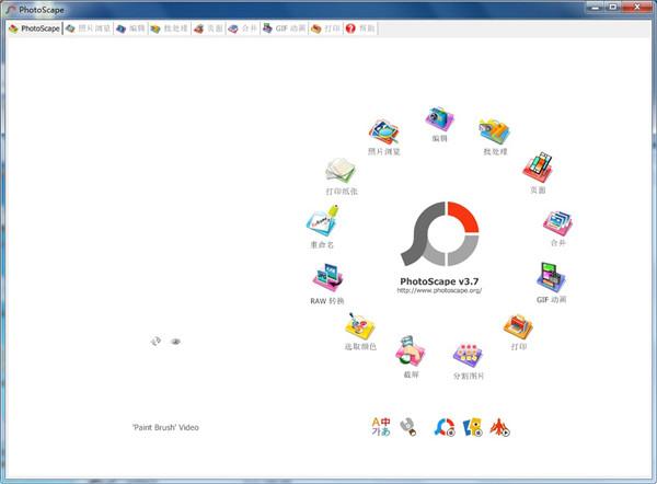 PhotoScape(图片合并编辑软件)