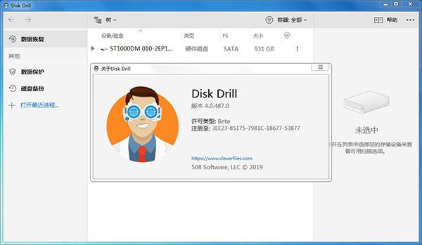 Disk Drill Pro完美授权版下载-Disk Drill Pro破解版 v4.0.533
