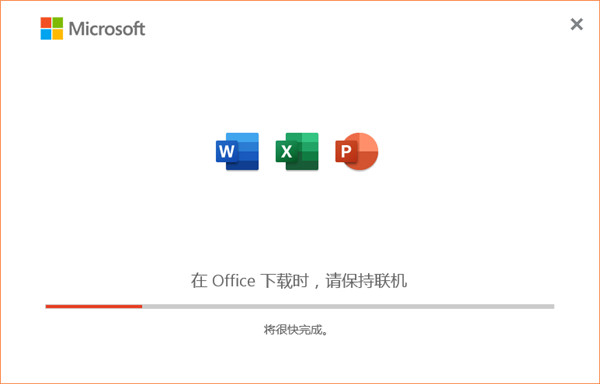 Office 365专业增强版 v16.0.11929破解版插图2