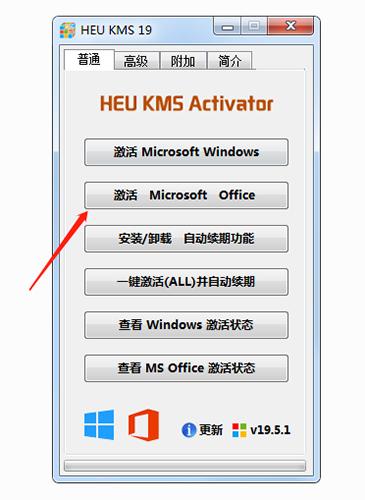 Office 365专业增强版 v16.0.11929破解版插图4