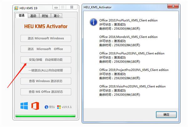 Office 365专业增强版 v16.0.11929破解版插图5