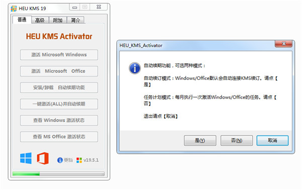 Office 365专业增强版 v16.0.11929破解版插图6