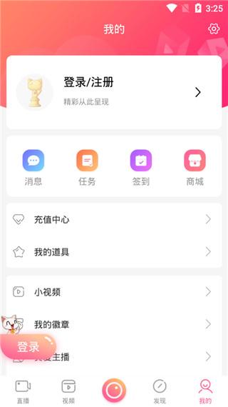 最污的直播平台_星花直播app下载 星花直播平台安卓版下载v2.1.8 9553安卓