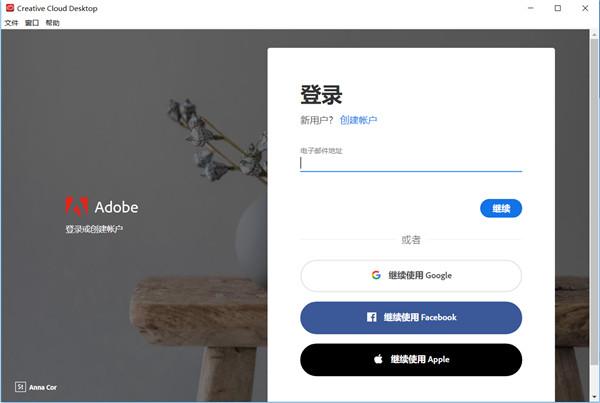 Adobe Creative Cloud 2020中文破解版(附注册机),专业adobe系列软件下载安装工具-爱资源网 , 专注分享实用软件工具&资源教程