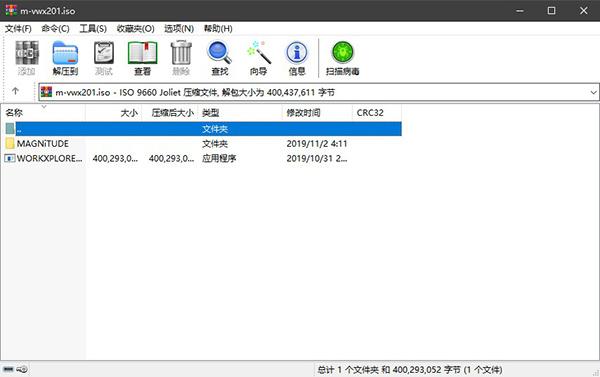Vero Workxplore 2020.1+注册激活文件插图3