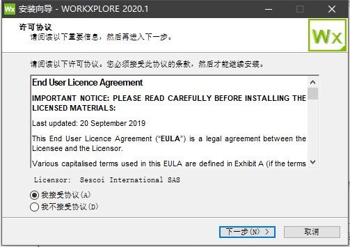 Vero Workxplore 2020.1+注册激活文件插图4