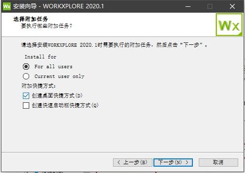 Vero Workxplore 2020.1+注册激活文件插图5