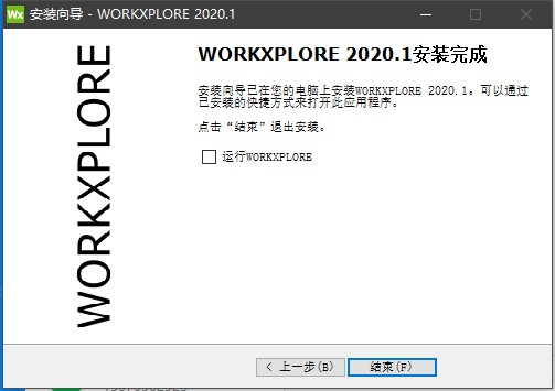 Vero Workxplore 2020.1+注册激活文件插图7