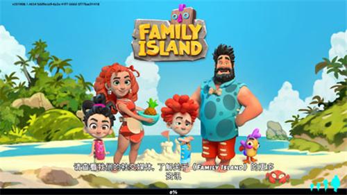 家庭岛(Family Island)