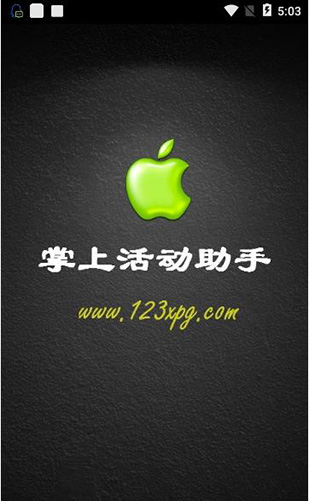 qq飞车背景领取_小苹果活动助手手机版下载 v2.7安卓最新版 - zd423