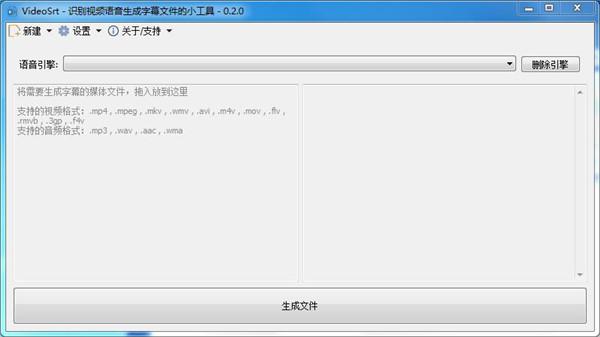 图片[3]-VideoSrt:视频一键生成字幕工具-福利巴士