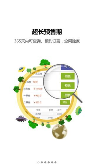 火車票達人app