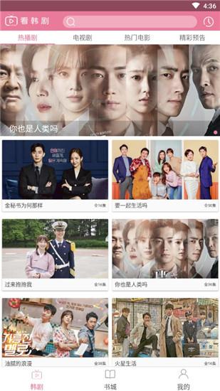 看韩剧v1.0.8.5去广告会员破解版-看韩剧是追韩剧必备的神器
