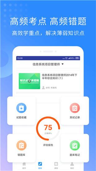 希赛软考助手app