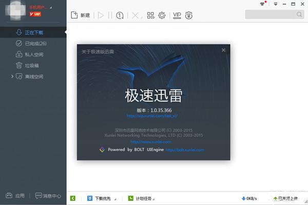 极速迅雷 v1.0.35.366 无限制破解版插图