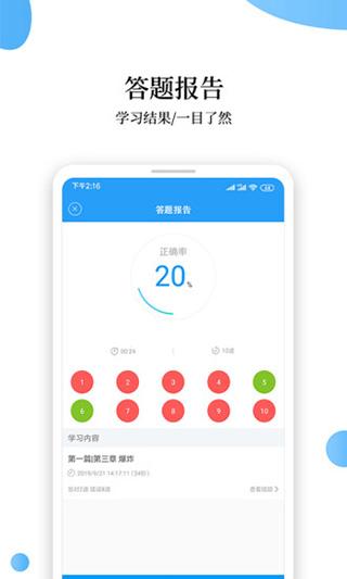 消防工程师题库app
