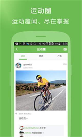 咕咚app下载 v9.23.1官方版