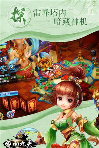 剑雨九天手游下载 v1.2官方版