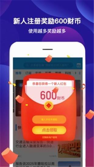 财经头条app行情 v2.9.34安卓版下载