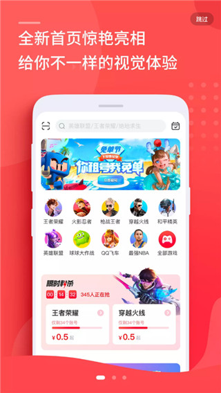 租号玩app官方版下载 v5.2.8