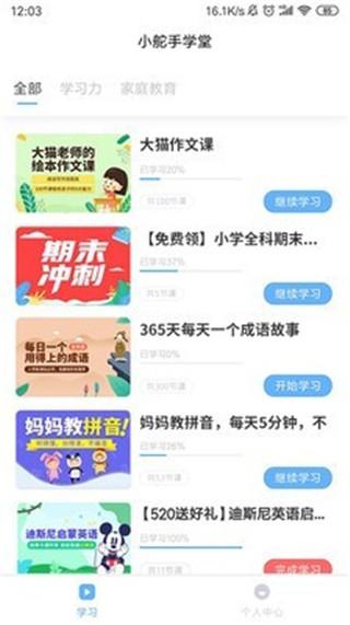 小舵手学堂app下载 v3.13.6官方版