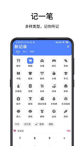 一羽记账下载-一羽记账app安卓版下载 v3.3.